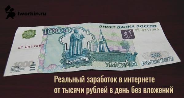 реальный заработок в интернете от 1000 рублей в день без вложений