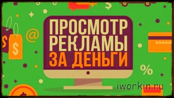 заработок на просмотре рекламы в интернете