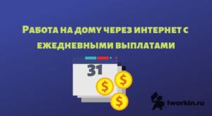 подработка в интернете на дому с ежедневной выплатой