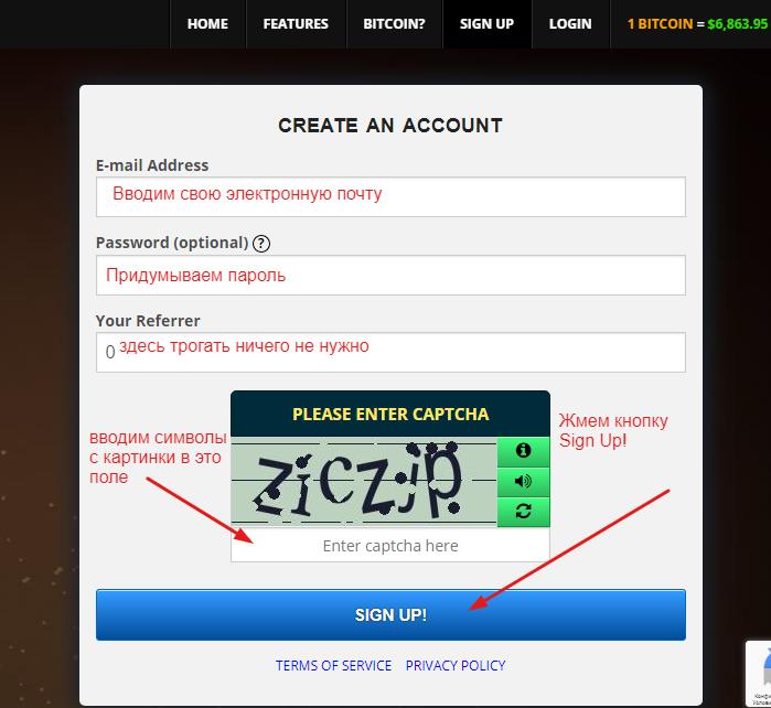 Freebitcoin регистрация