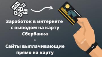 Заработок в интернете с выводом денег на карту Сбербанка без вложений + Сайты выплачивающие деньги честно, быстро и без обмана