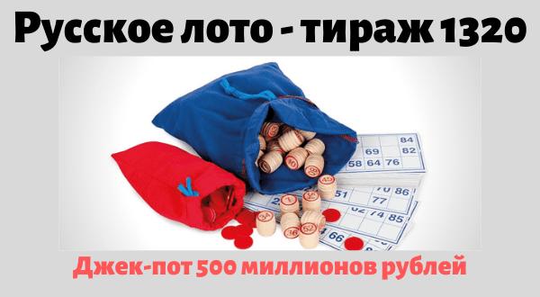 русское лото тираж 1320