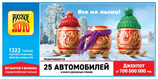 русское лото 1322 тираж