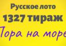 Билет 1327 тиража Русское лото