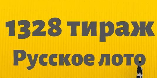билет 1328 тиража русское лото