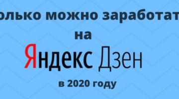 Сколько можно заработать на Яндекс Дзене сегодня, и стоит ли игра свеч?
