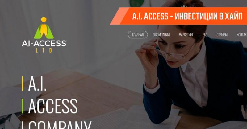 A.I. ACCESS – вложения в хайп-проект!