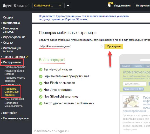 Аудит сайта — чек-лист 20 проверок на ошибки для попадания в ТОП