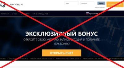Binariun (binariun.net) — отзывы и проверка. Бинарный брокер или обман? - Seoseed.ru