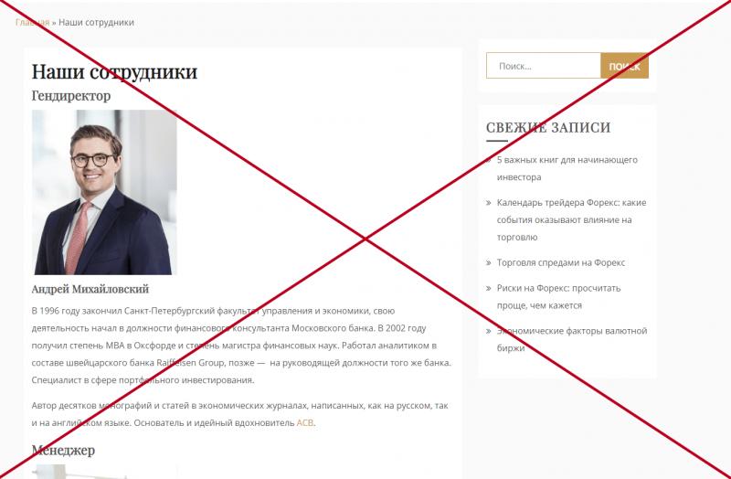 Брокер ACB — отзывы и проверка acb-comp.ru - Seoseed.ru