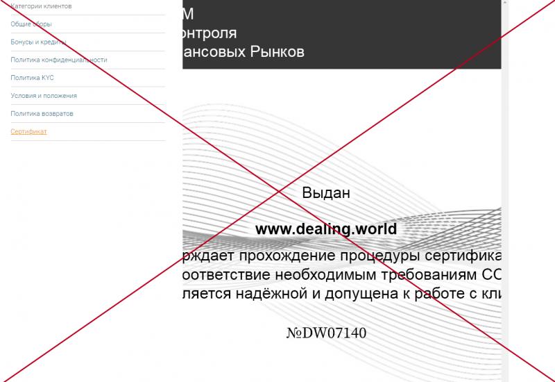 Брокер Dealing World — отзывы о разводе. Как вернуть деньги? - Seoseed.ru