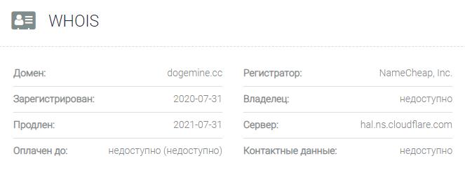 DogeMine – отзывы