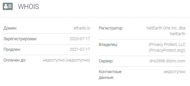 ETHads – отзывы
