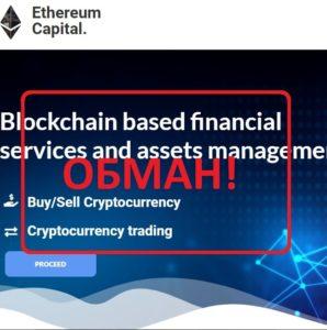 Ethpro-Exchange.com — отзывы и обзор. Инвестиционный проект Ethereum Capital - Seoseed.ru