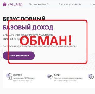 Фонд Яллэнд (yalland.com) — отзывы людей. Безусловный базовый доход - Seoseed.ru