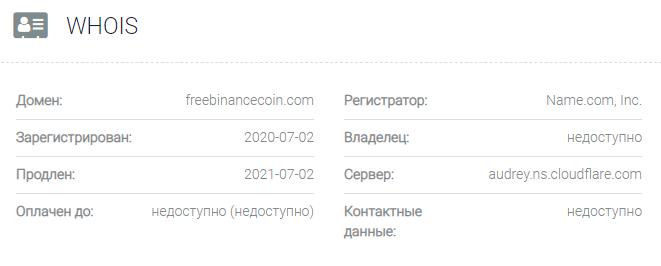 Freebinancecoin – отзывы