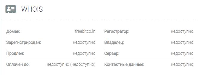 Freebitco – отзывы
