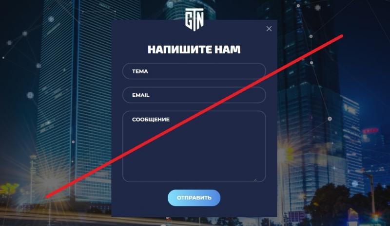 GTN Start – инвестиционная компания? Честные отзывы о gtn-start.com
