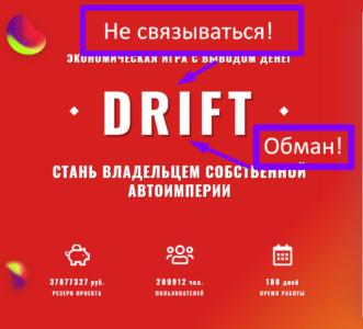 Игра Drift.biz - реальные отзывы. Возможен заработок? - Seoseed.ru