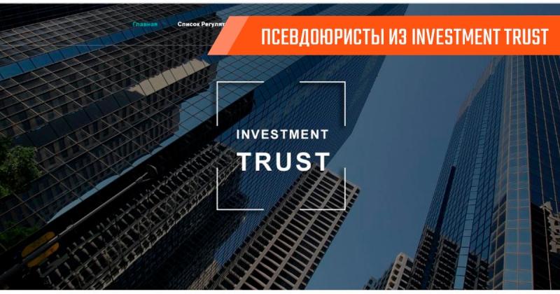 Investment Trust – фейковые юристы, которые разведут на деньги!