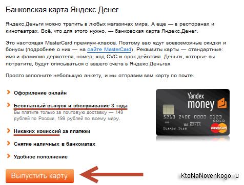 Яндекс Деньги — как пройти регистрацию, создать и пользоваться кошельком, как снять, положить или перевести Yandex Money