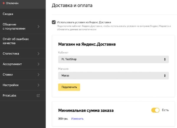 Яндекс.Маркет будет объединен с Яндекс.Доставкой