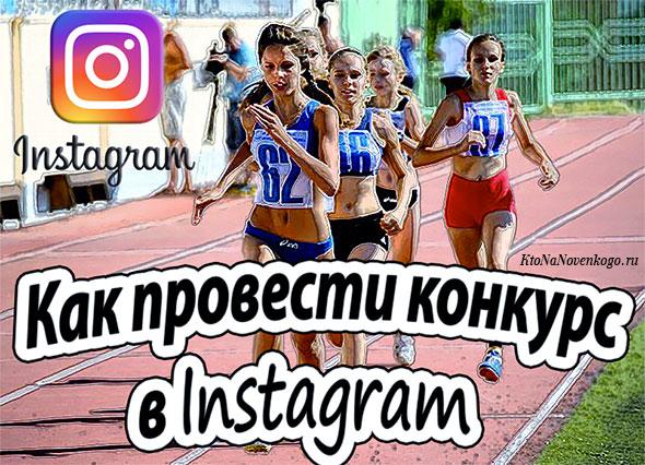 Как и почему нужно проводить конкурсы в Instagram?