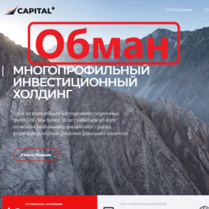 Капитал Плюс (capitalplus.su) — отзывы. Проверка компании Капитал+ - Seoseed.ru