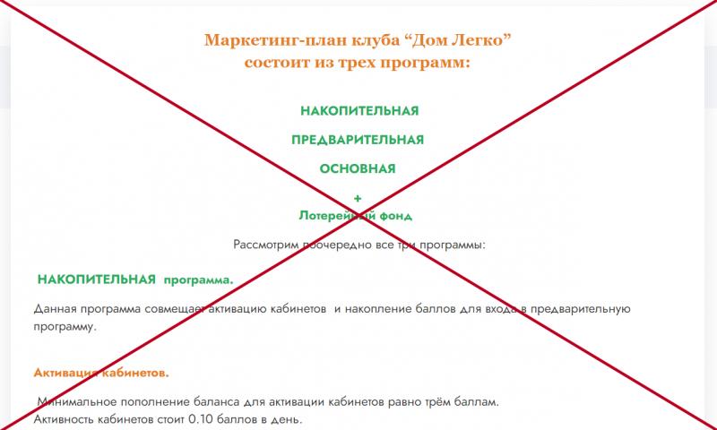 Клуб Дом Легко (dom-legko.com) — отзывы и обзор - Seoseed.ru