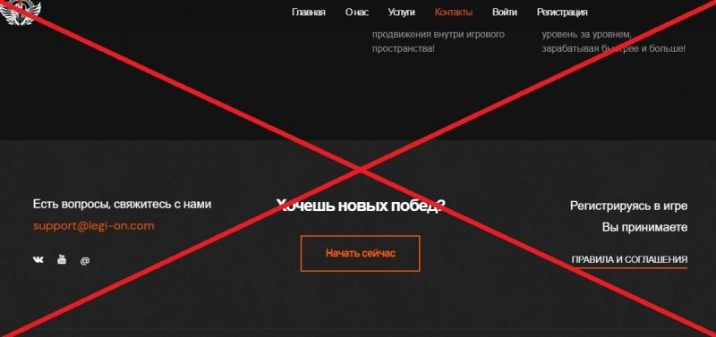 Легион (legi-on.com) — отзывы и обзор игры «Legion» - Seoseed.ru