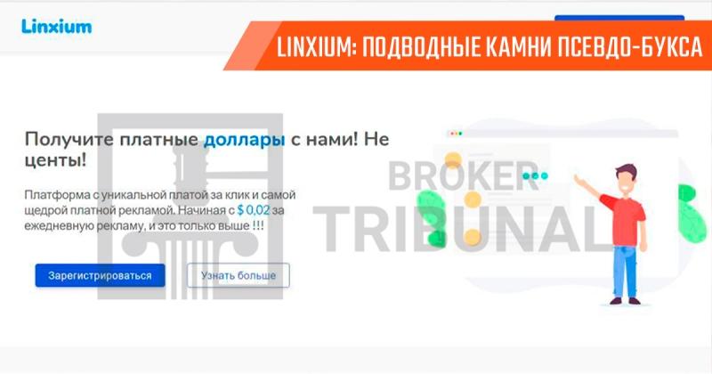 Linxium – псевдо-букс, которому нельзя доверять!