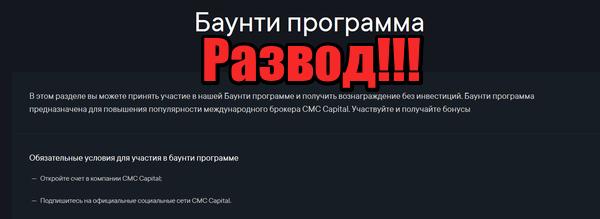[ЛОХОТРОН] CMCCapital отзывы cmccapital.net