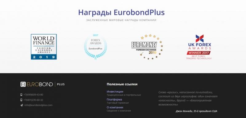 [ЛОХОТРОН] EuroBondPlus отзывы и обзор