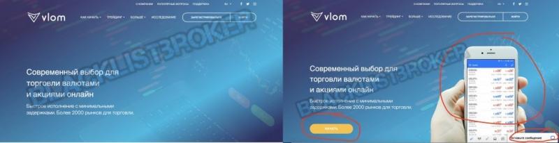 [ЛОХОТРОН] Vlom.com отзывы и обзор