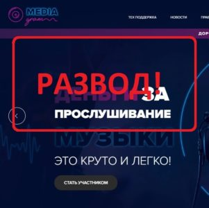 Media Gram (media-gram.biz) — отзывы. Заработок на прослушивании музыки - Seoseed.ru