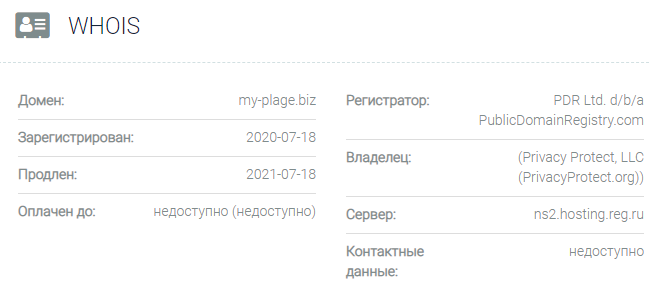 My Plage – отзывы