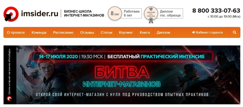 Обучение от Имсайдер, imsider.ru