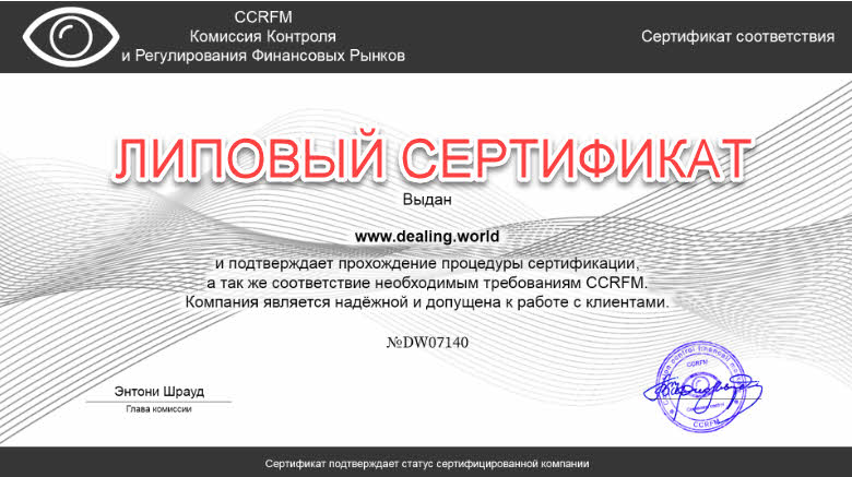Отзыв о Dealing World