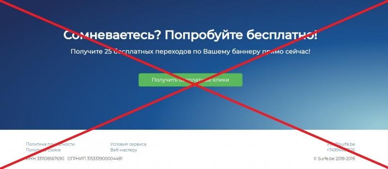 Отзывы о Surfe.be — обзор заработка - Seoseed.ru