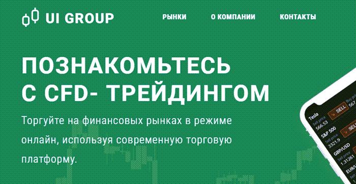 Отзывы о UI Group