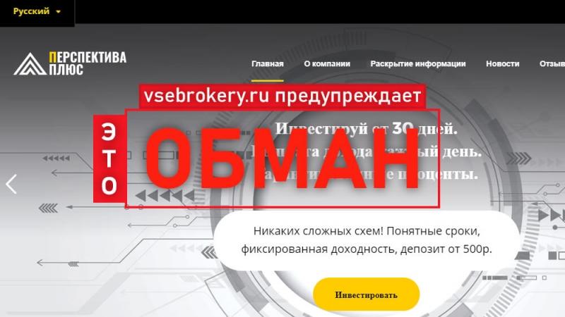 Перспектива Плюс отзывы perspectplus.com обзор компании