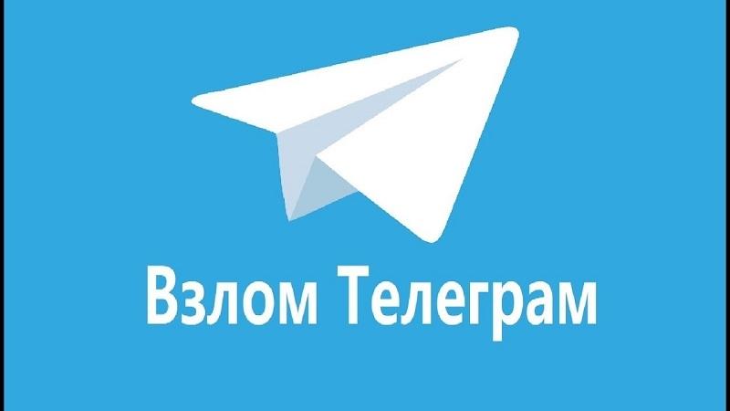 Попытки взлома мессенджера Telegram