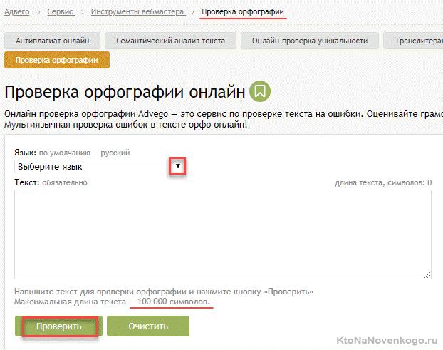 Проверка (анализ) сайта — 85 онлайн сервисов и программ