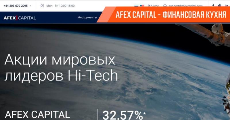 Пустые инвестиции от Afex Capital