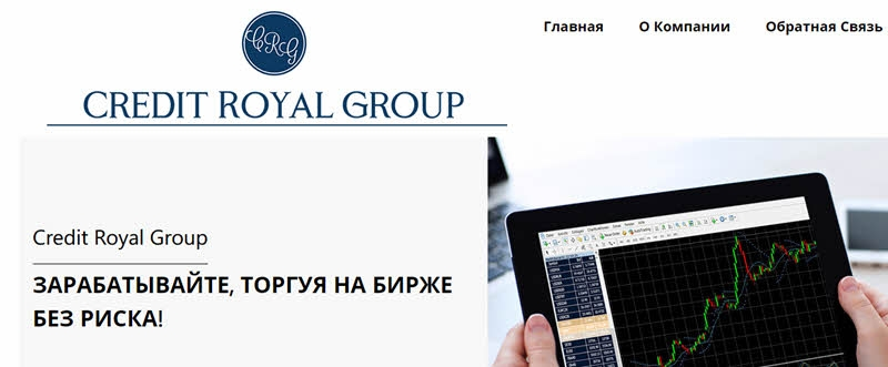 Реальный отзыв Credit Royal Group