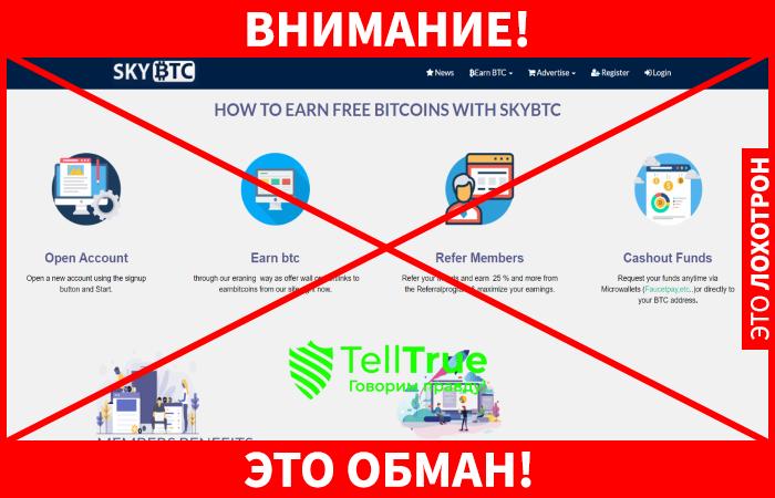Skybtc – отзывы