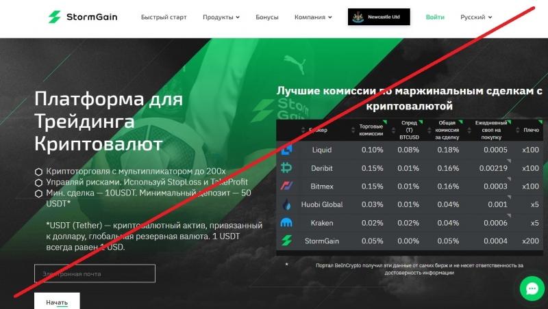 StormGain – криптовалютная биржа. Отзывы о stormgain.com