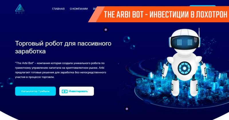 The Arbi Bot – торговый робот, в которого не стоит инвестировать!