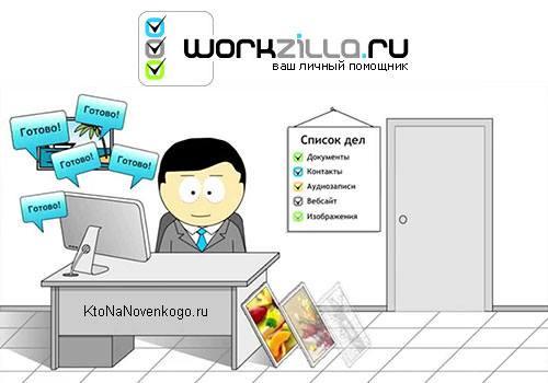 Воркзилла — биржа доступного фриланса или удаленная работа для всех и каждого