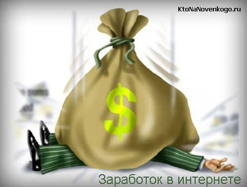 Заработок в Интернете — 17 Популярных Способов Заработать деньги в сети без вложений